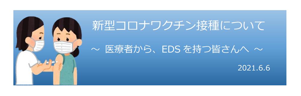 Ehles 05