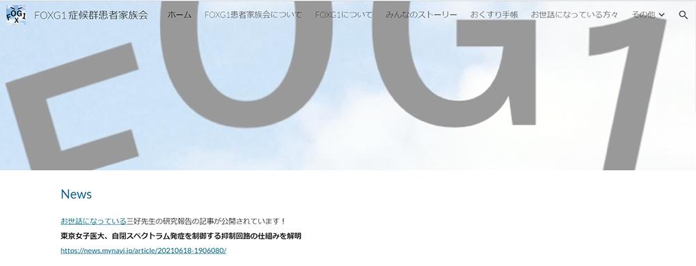 Foxg1 02