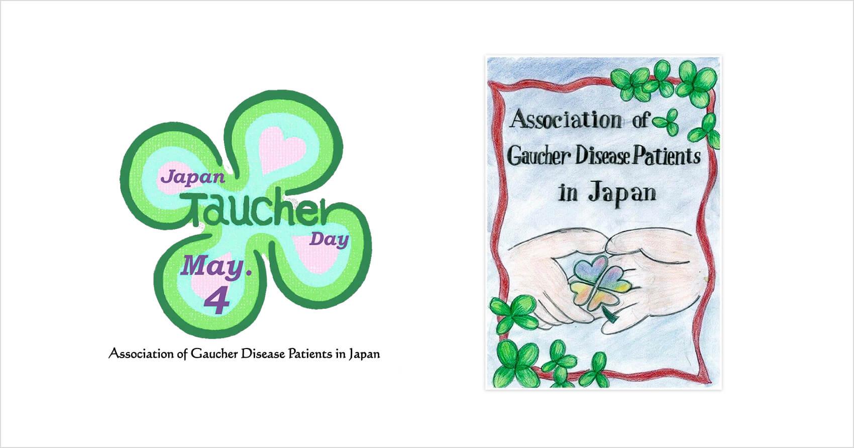 「患者数が少ないからこそ支えあおう」の気持ちで~日本ゴーシェ病の会のタイトルイメージ